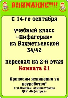 Внимание! Класс на Бахметьевской 34/42 переехал на 2-ой этаж в комнату 21!!!