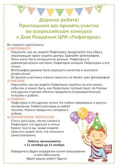 Всероссийский конкурс ко дню рождения ЦРИ