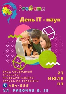 День IT наук в нашей лаборатории программирования ProGame!