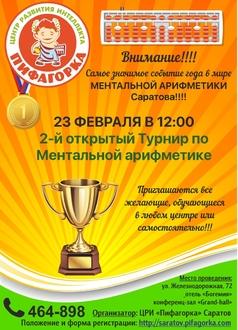 Состоялся 2-й открытый городской турнир по Ментальной арифметике в Саратове!